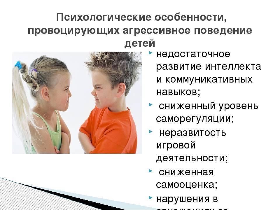 Почему ребенок становится агрессивным и что с этим делать - 7 простых способов