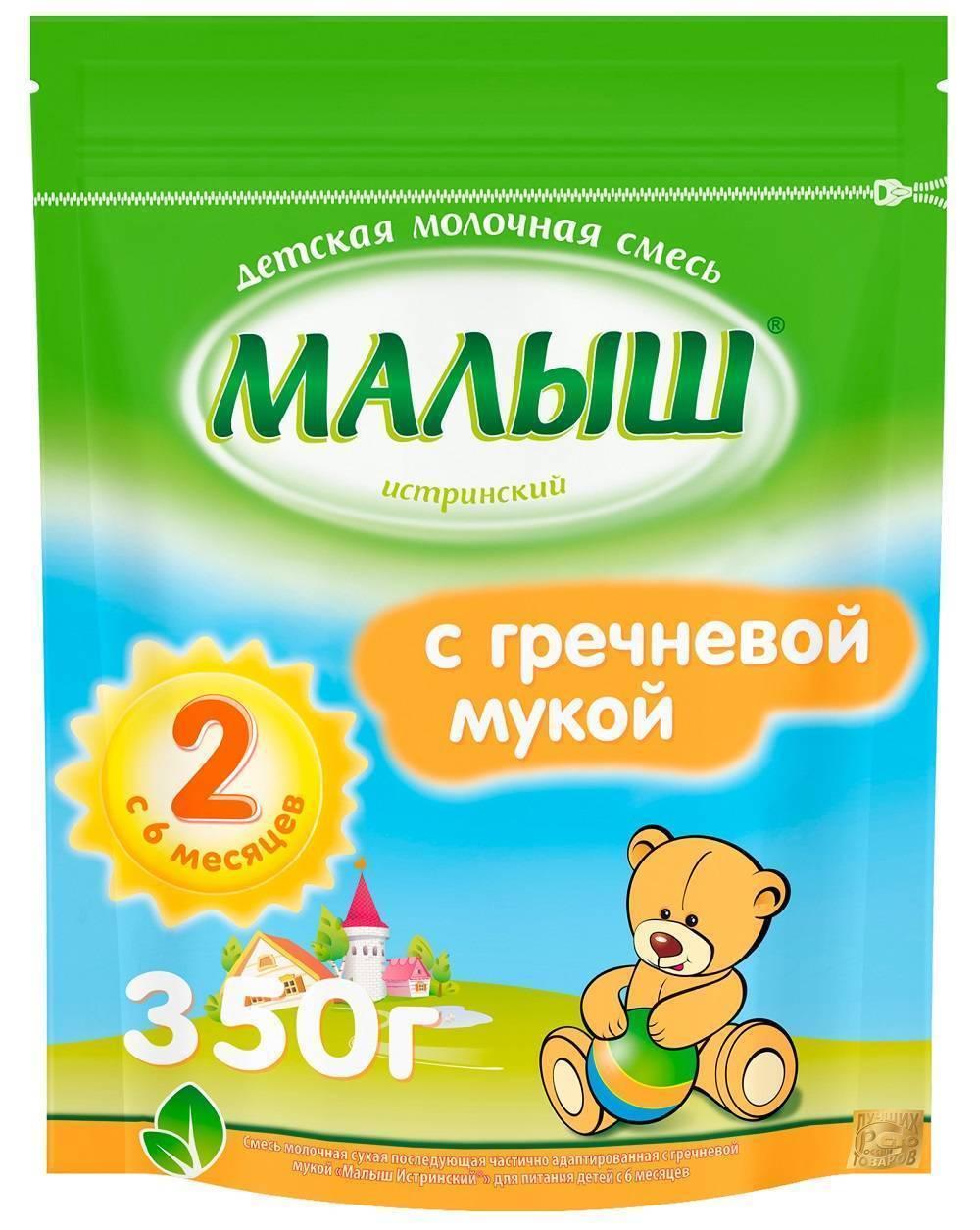 Обзор смесей «малыш истринский»: состав детского питания, виды и инструкция по применению. молочные смеси «малыш истринский