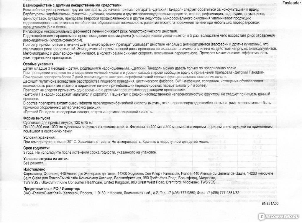 Панадол сироп — жаропонижающий препарат для детей и взрослых: инструкция по применению, состав - rus-womens
