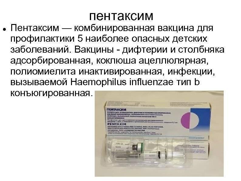 Вакцина Пентаксим: инструкция по применению, что входит в состав, от чего делают прививку?