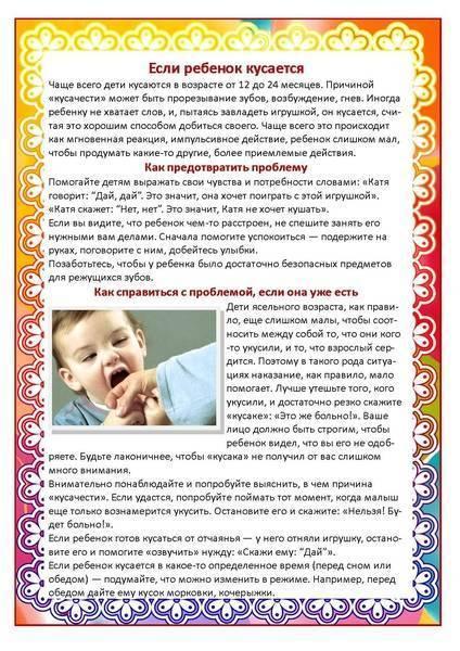 Как отучить ребенка кусаться, плеваться, щипаться