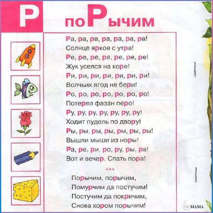 Как научить ребенка выговаривать букву р: уроки логопеда в домашних условиях от 5 лет
