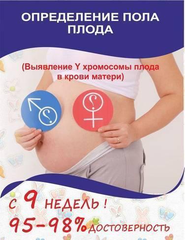 Как можно по крови определить пол ребёнка?