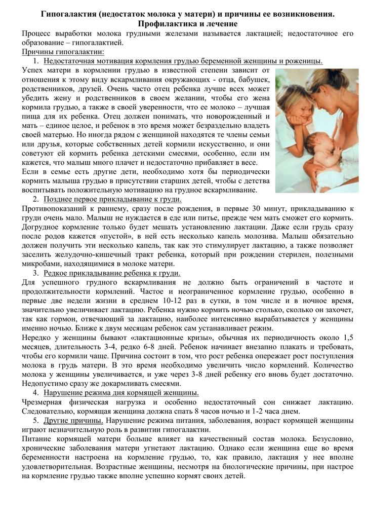 Продукты, повышающие лактацию: что нужно есть кормящей матери для прилива грудного молока, мнение комаровского