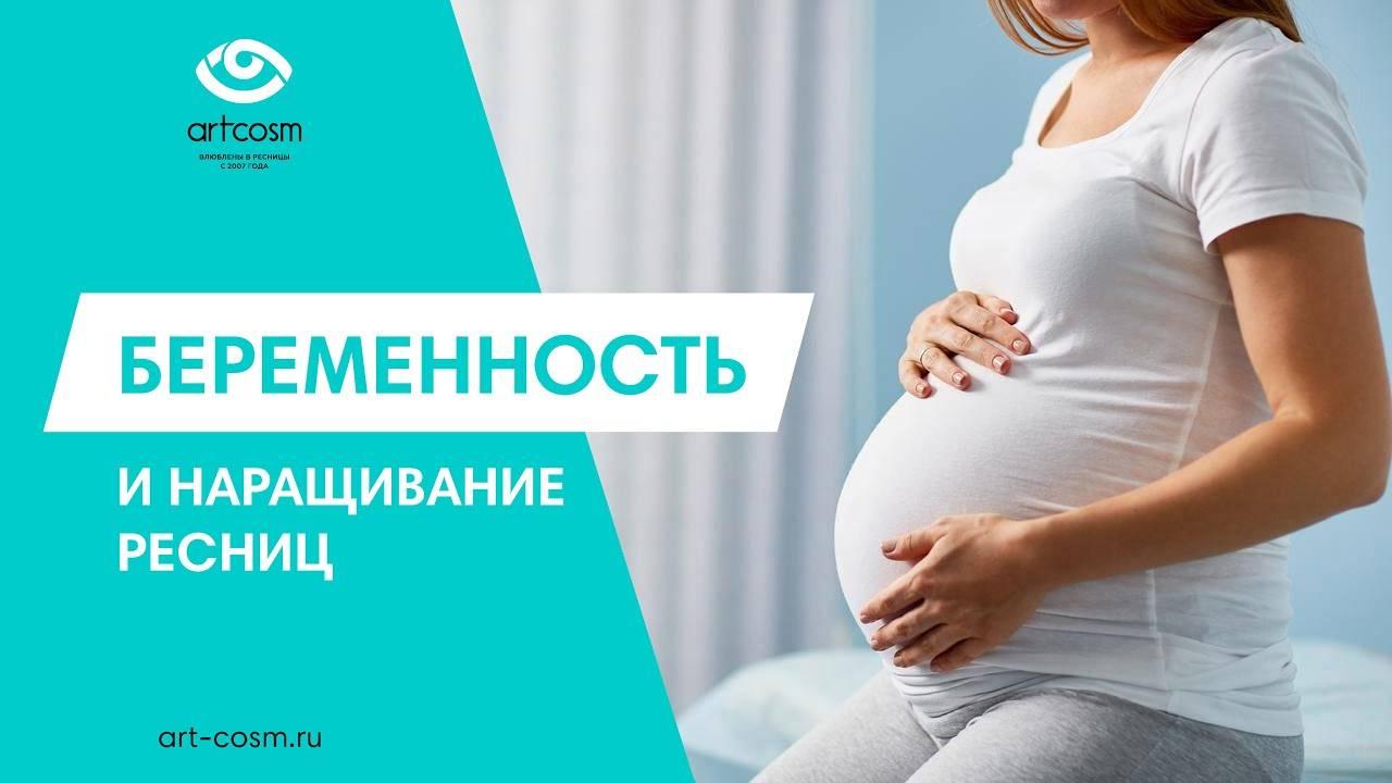 Можно ли беременным наращивать ресницы - советы специалистов