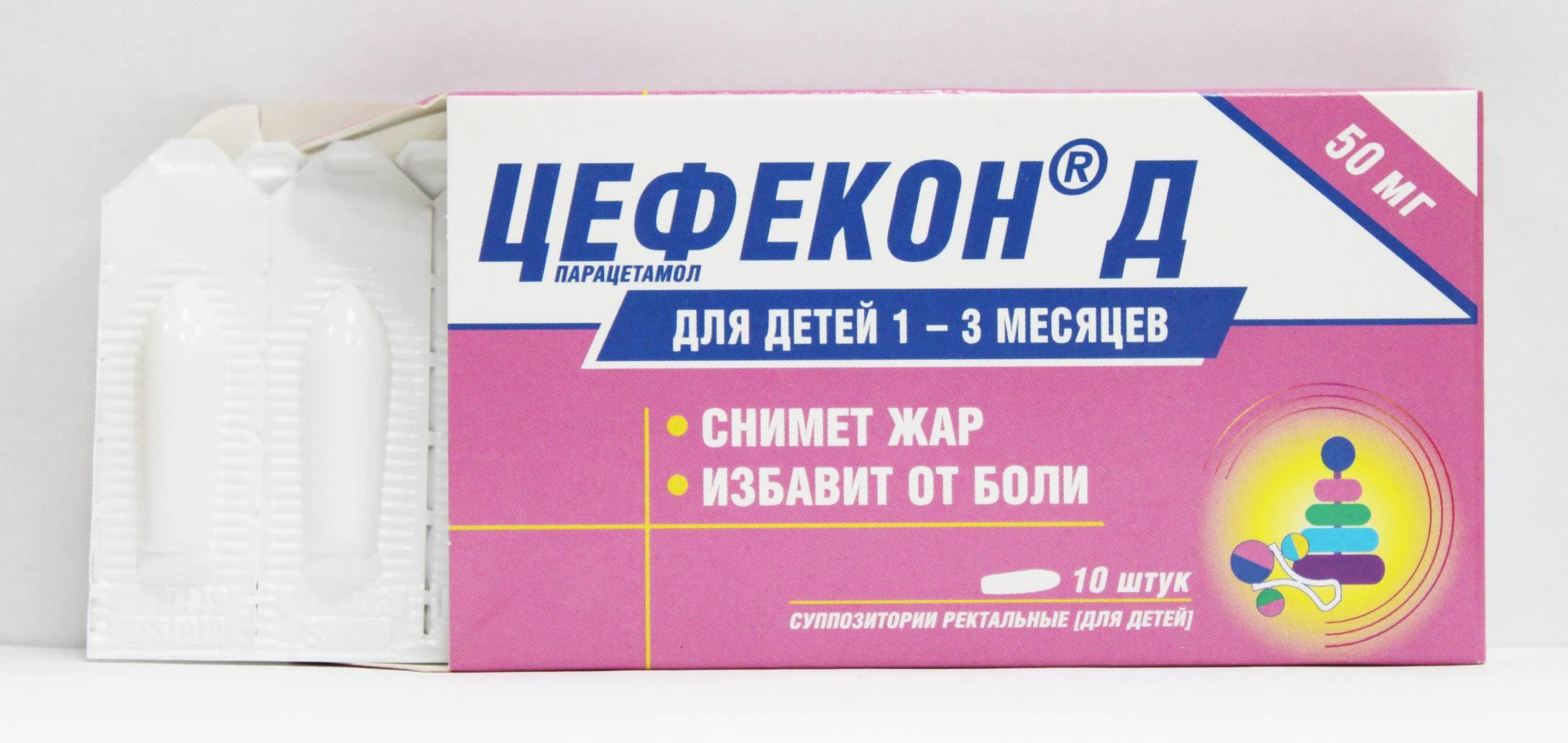Свечи, сироп, таблетки парацетамол: инструкция по применению, цена. дозировка детям и при беременности. состав и отзывы