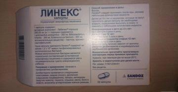 Дисбактериоз кишечника: симптомы и лечение у взрослых после антибиотиков