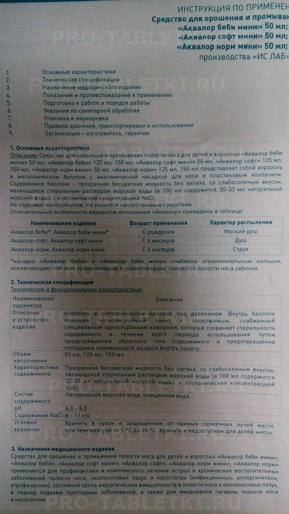 Аквалор беби инструкция по применению: капли и спрей для новорожденных / mama66.ru