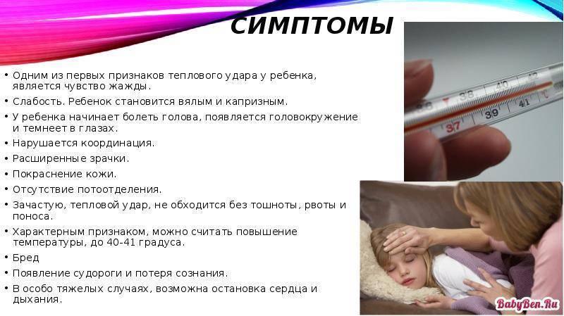 Тепловой удар у ребенка: симптомы и первая помощь.