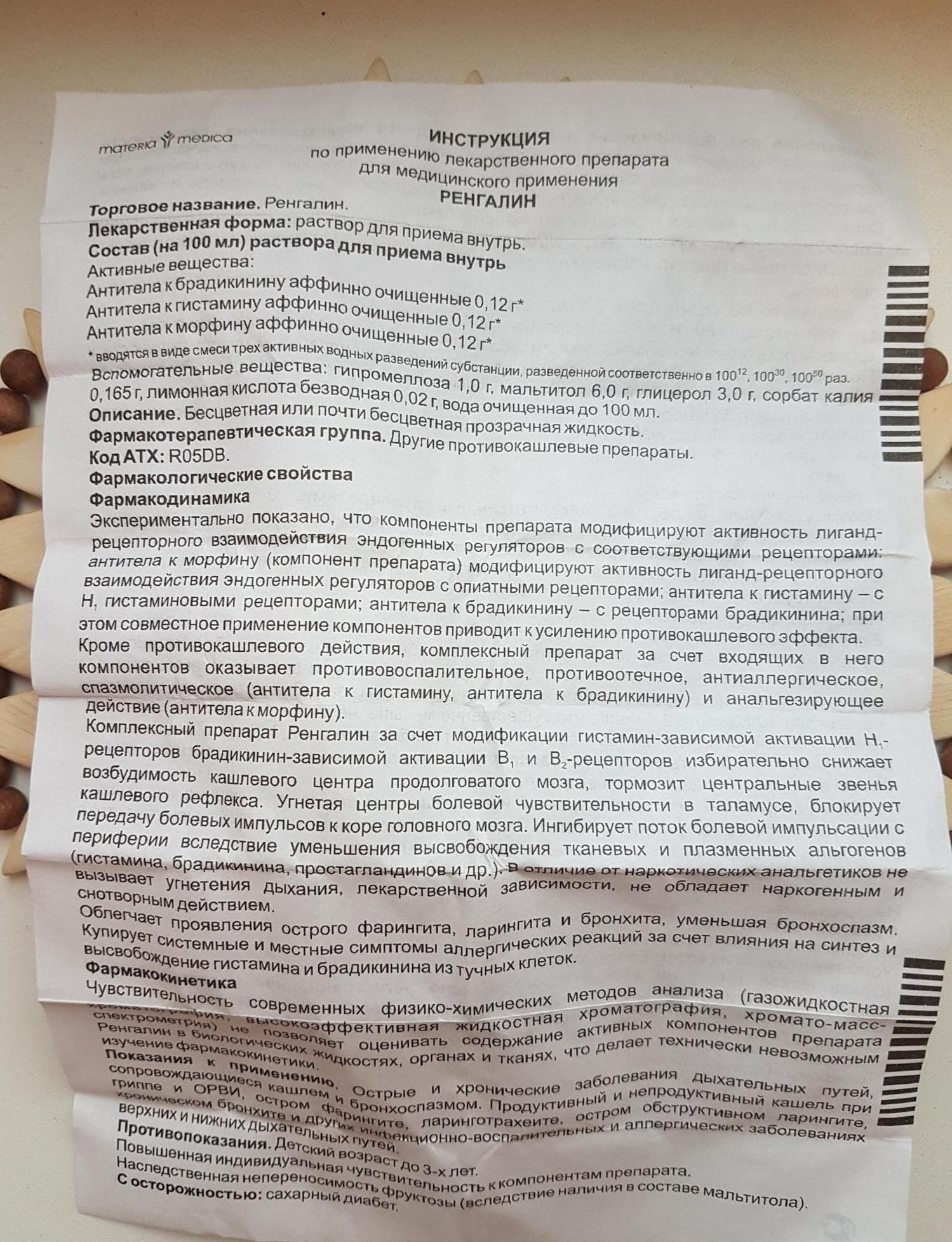 Ренгалин от кашля: инструкция для детей по применению сиропа и таблеток