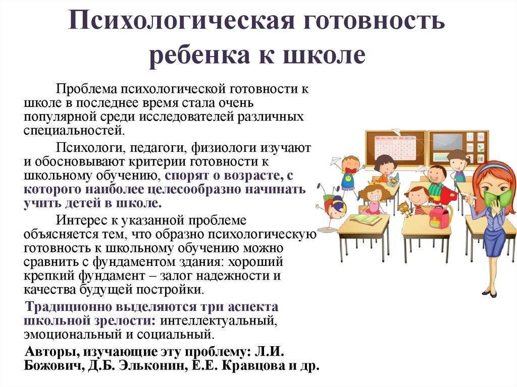 Показатели психологической готовности ребенка 6-7 лет к школьному обучению