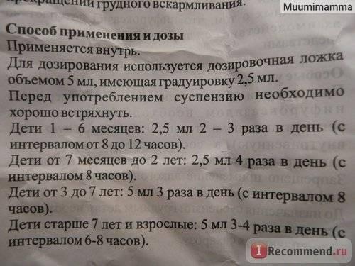 """""""энтерофурил"""" для детей: инструкция по применению"""