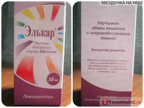 Элькар — инструкция по применению, описание, вопросы по препарату