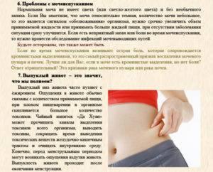 Болят почки при месячных: причины и способы снятия дискомфорта