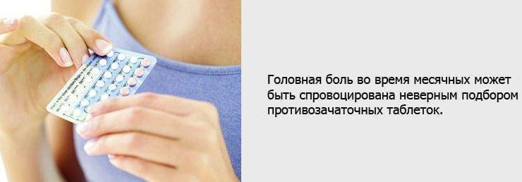 Очень сильные боли при месячных, что делать? / mama66.ru
