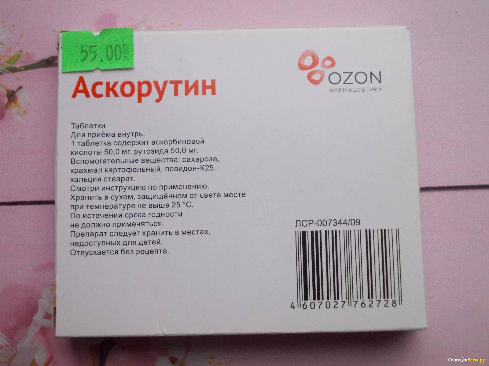 Препарат аскорутин: инструкция по применению