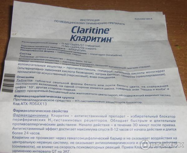 Инструкция по применению кларитина для детей в таблетках и сиропе с дозировками по возрасту - rosmedportal.ru