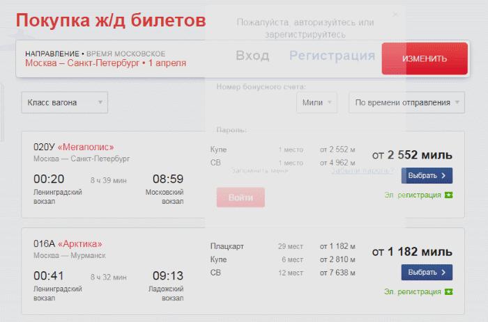 Детский билет на поезд: до скольки лет, когда ребенку дают билет бесплатно, с какого возраста нужно покупать