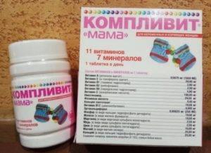 Витамины после родов - обзор оптимальных комплексов и советы по их приему (85 фото)
