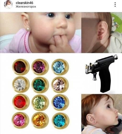 Чем обрабатывать ребёнку уши после прокалывания