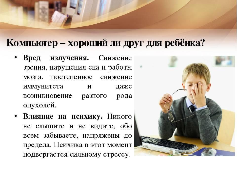 Ребенок в телефоне и за компьютером: регулировать ли время? компьютерное время для ребенка
