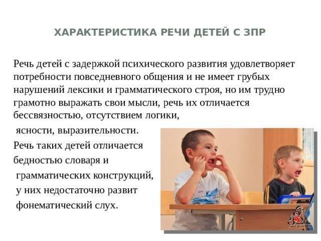 Задержка психоречевого развития у детей лечение