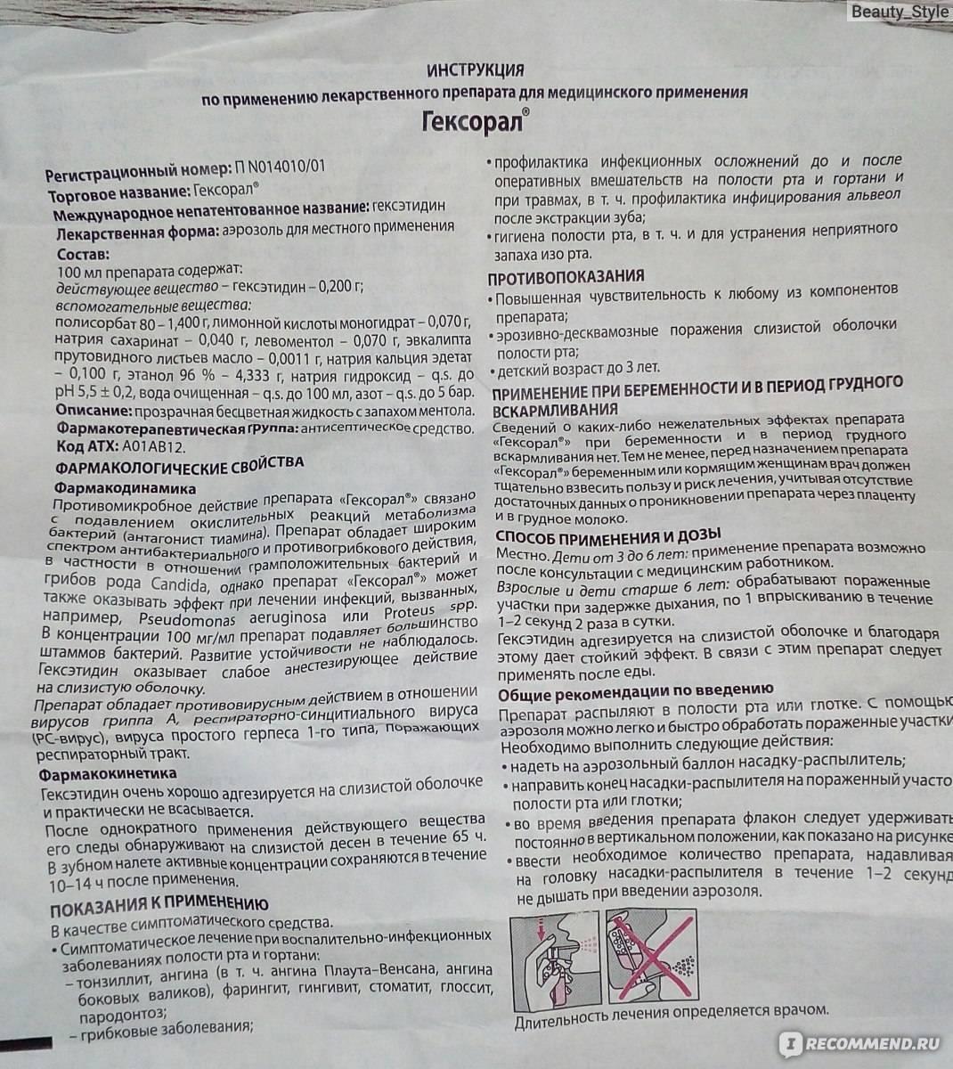 Гексорал для детей: инструкция по применению детского препарата, отзывы, для детей до 3 лет, аналоги