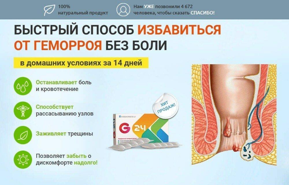 Геморрой у детей: причины, симптомы, лечение, профилактика недуга