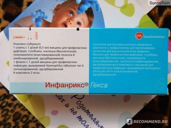 Вакцина Инфанрикс Гекса и ИПВ: инструкция к прививке, состав, график вакцинации