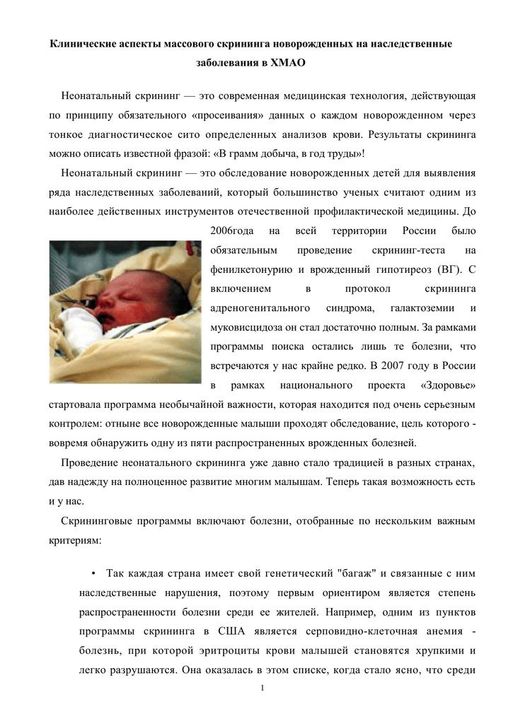 Скрининг новорожденных на наследственные заболевания - что надо знать