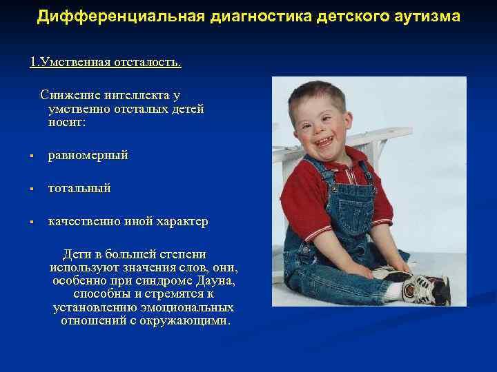 Умственная отсталость у ребенка