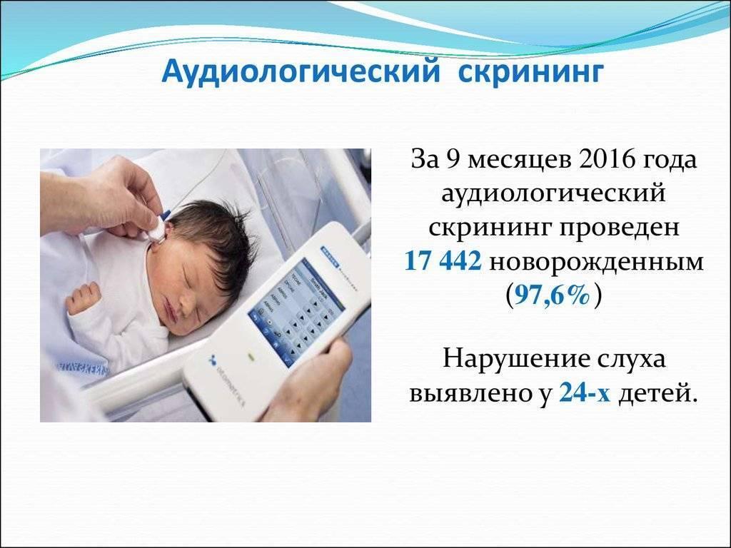 Аудиологический скрининг новорожденных - что это такое, как проводится, результаты | диагностика | vpolozhenii.com