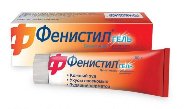 Фенистил от аллергии: применение, инструкция, отзывы