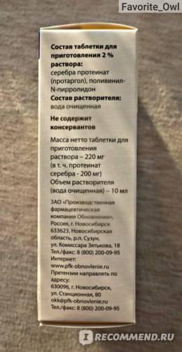 Сиалор капли в нос для детей: инструкция по применению, цена