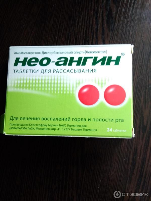Виды таблеток от боли в горле для рассасывания