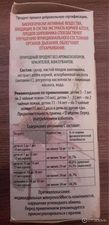 Сироп от кашля «алтейка» для детей: инструкция по применению, как принимать и дозировка для грудничков, отзывы