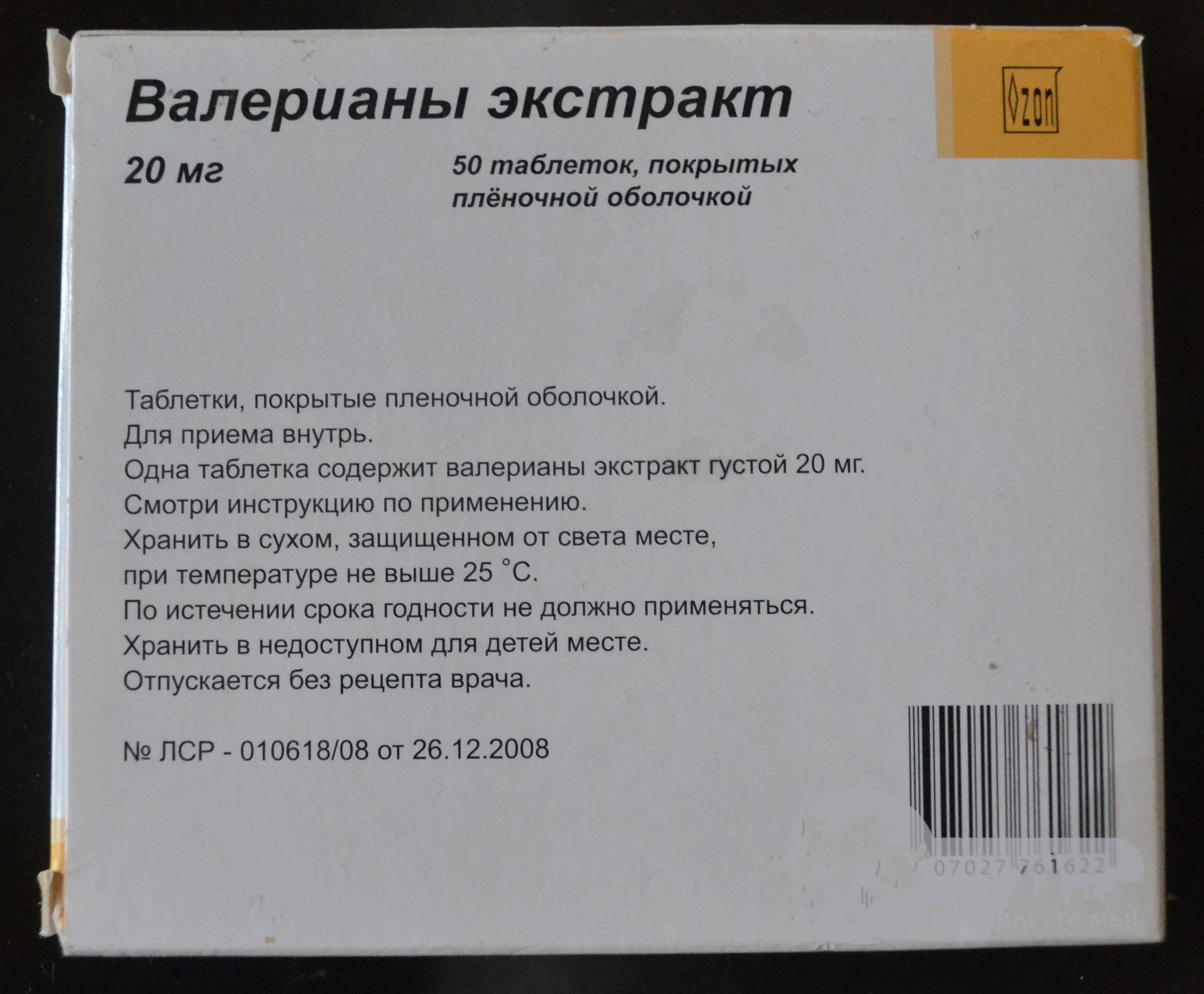 Валериана ребенку: иснтрукция по применению, в таблетках, сколько капель можно дать