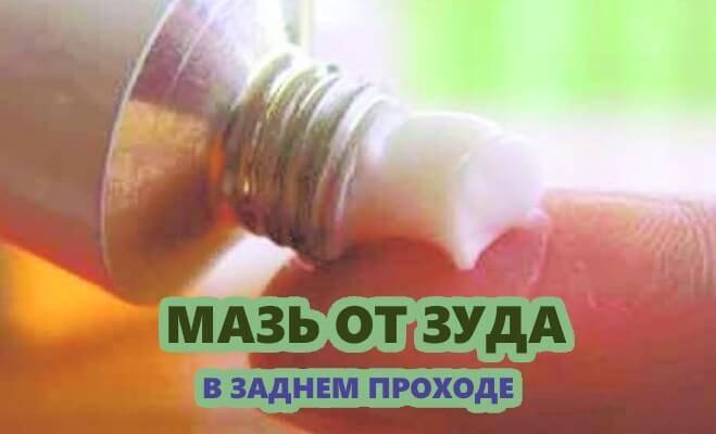 У ребенка чешется попа - причины зуда в заднем проходе, лечение патологии