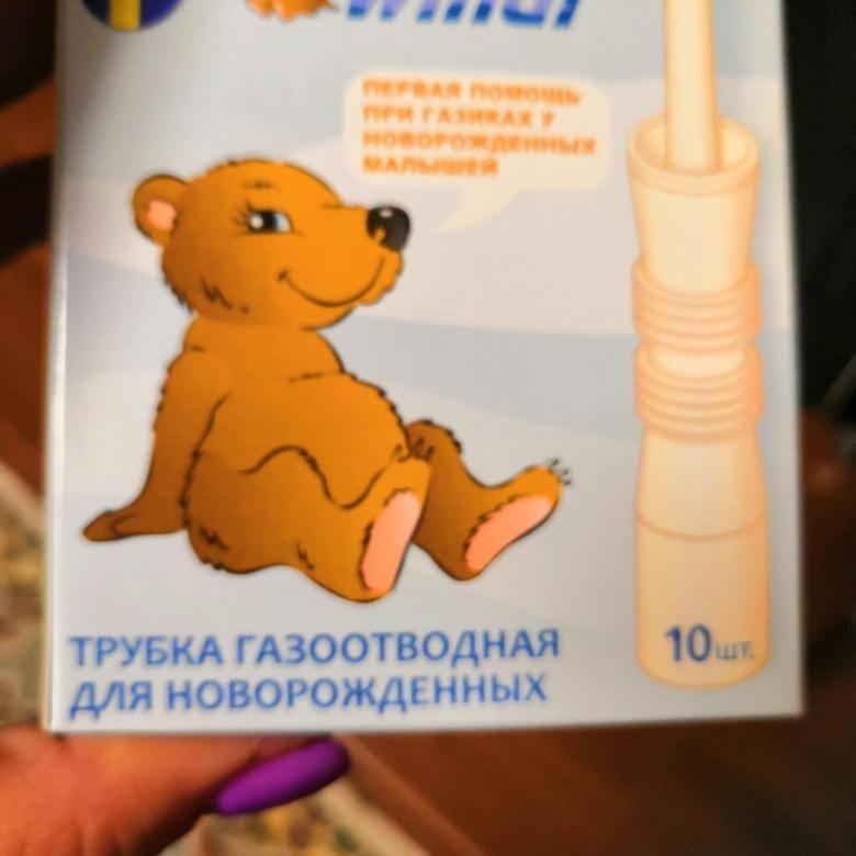 Газоотводная трубочка для новорожденных: можно или нельзя и как использовать