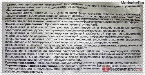 Эргоферон 20 таблеток д/рас инструкция по применению (мнн:  ) материа медика холдинг нпф, россия - поискаптек.рф