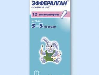 Инструкция по применению препарата эффералган для взрослых и детей