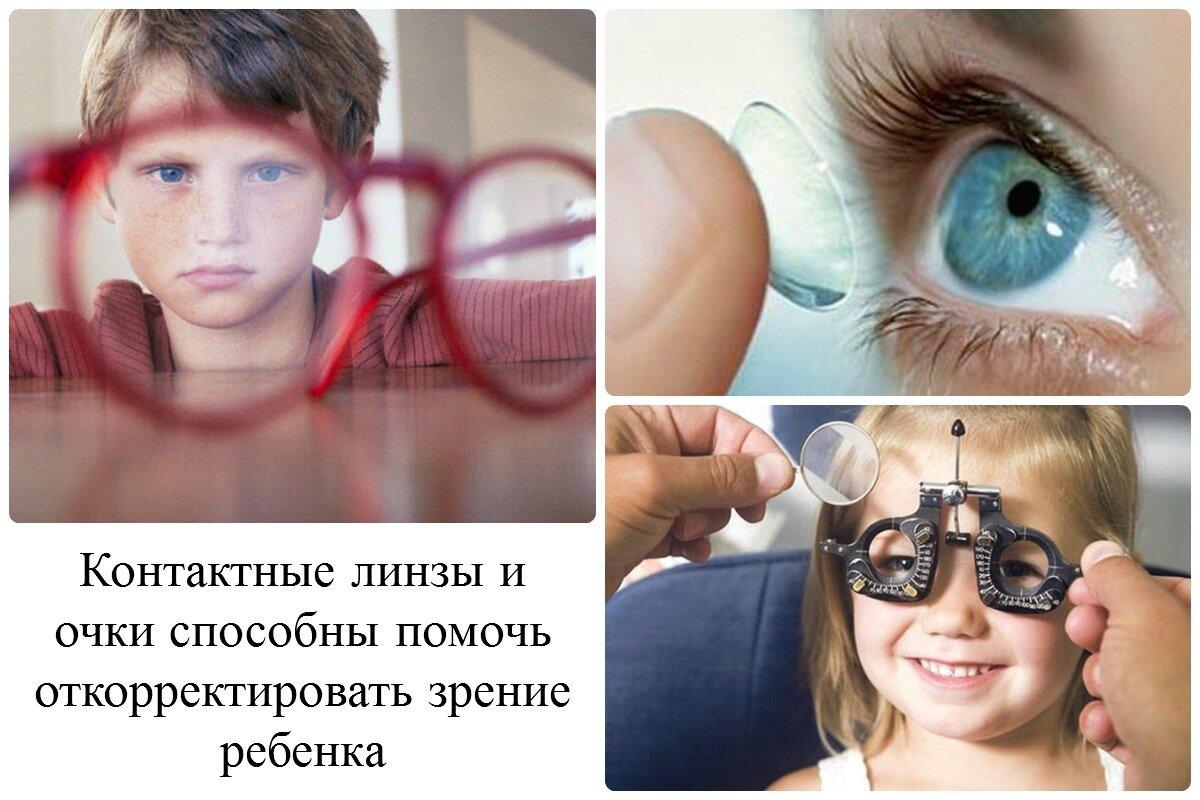 Что лучше очки или линзы: плюсы и минусы, что выбрать при близорукости, можно ли применять контактную коррекцию у ребенка