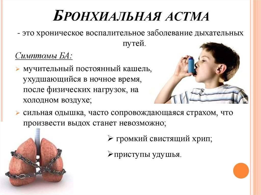 Бронхиальная астма у детей: симптомы и лечение. как распознать заболевание у ребёнка?