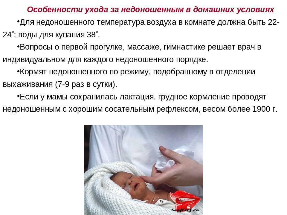 Особенности развития недоношенных детей: как ухаживать за ранним ребенком