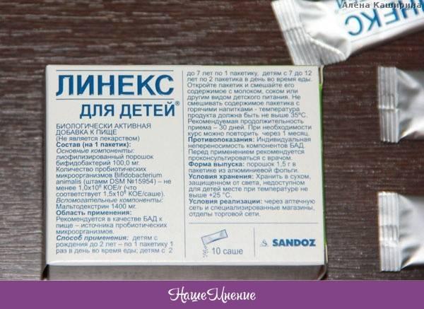 Линекс порошок для новорожденных как давать. линекс для новорожденных: правила приготовления, особенности хранения и использовния средства - заболевания-мед