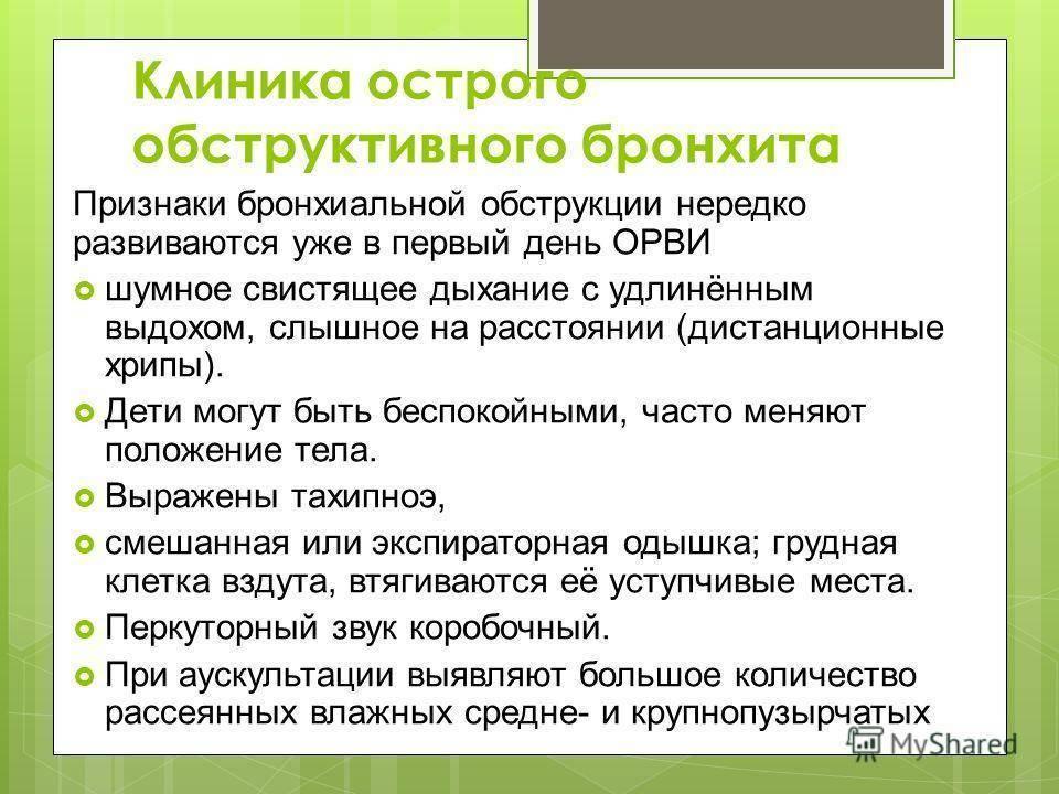 Обструктивный бронхит у детей – лечение, рекомендации, симптомы   wmj.ru