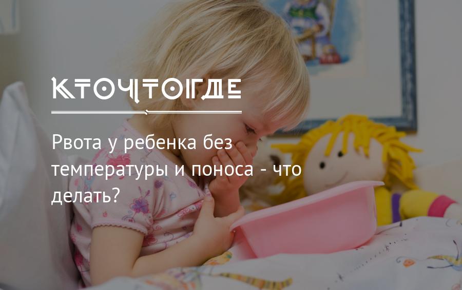 Рвота, понос и температура у ребенка: причины и лечение