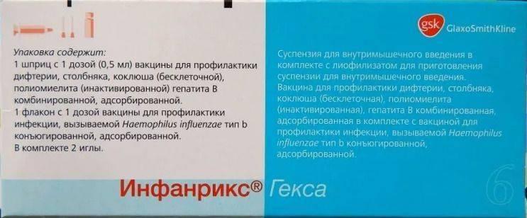 Вакцина инфанрикс. календарь прививок на 7я.ру