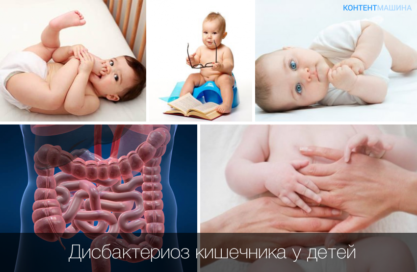Все признаки дисбактериоза у грудничков