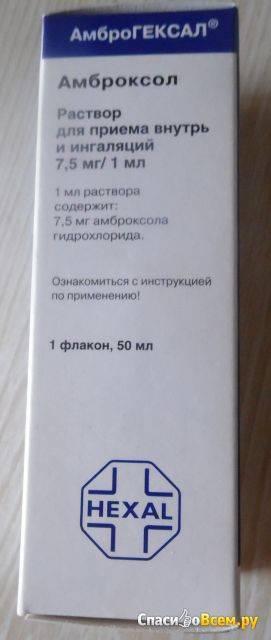 Амброгексал для ингаляций инструкция по применению